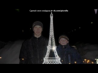 �� ���� ����� ��� ������ ���������� - ������ (DJ Pomeha Radio Remix 2010). Picrolla